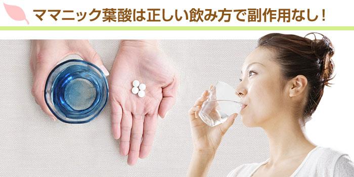 ■ママニック葉酸は正しい飲み方で副作用なし!